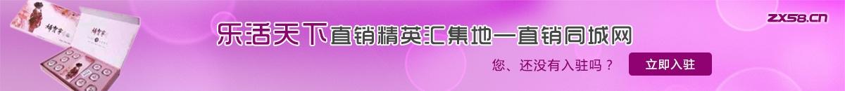 中国最大最专业的乐活天下直销平台