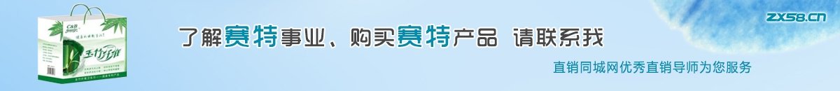 深圳赛特直销导师尽在直销同城网