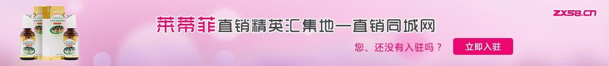 中国最大最专业的莱蒂菲直销平台