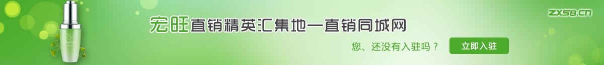 中国最大最专业的宏旺直销平台