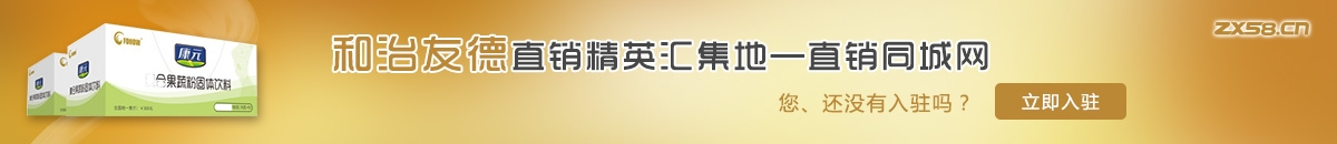 中国最大最专业的和治友德直销平台
