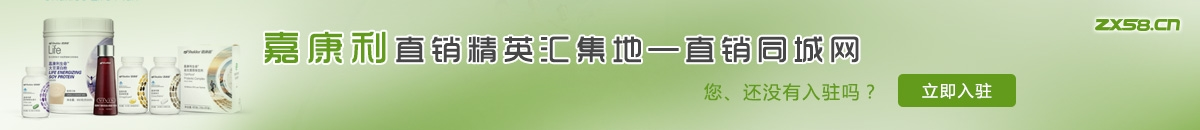 中国最大最专业的嘉康利直销平台