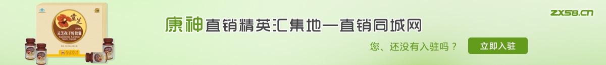 中国最大最专业的康神直销平台