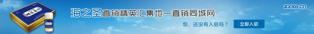 中国最大最专业的海之圣直销平台