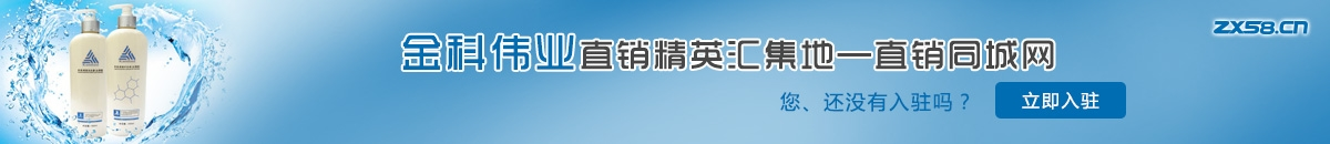 中国最大最专业的金科伟业直销平台