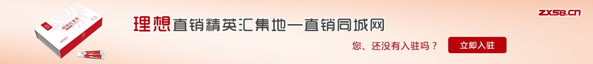 中国最大最专业的理想直销平台
