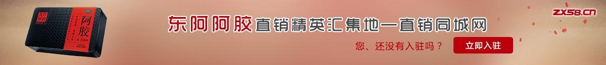 中国最大最专业的东阿阿胶直销平台