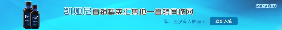 中国最大最专业的凯娅尼直销平台