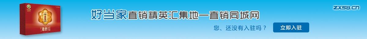 中国最大最专业的好当家直销平台