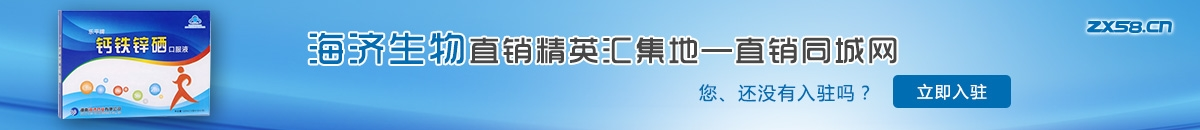 中国最大最专业的海济生物直销平台