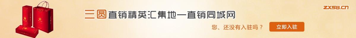 中国最大最专业的三圆直销平台