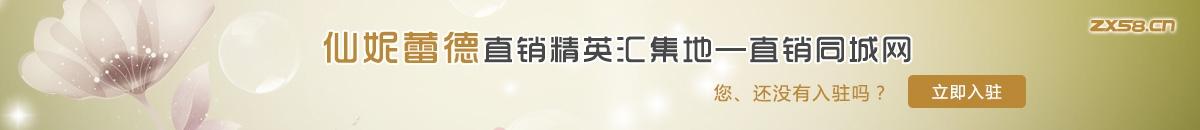 中国最大最专业的仙妮蕾德直销平台