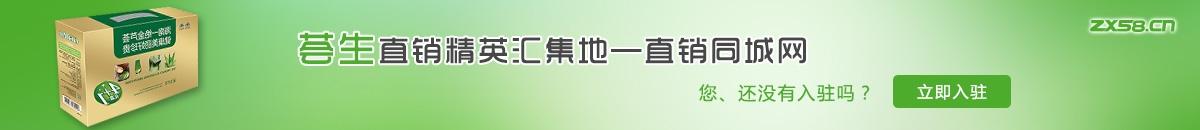 中国最大最专业的荟生直销平台