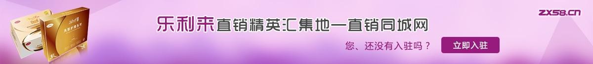 中国最大最专业的乐利来直销平台