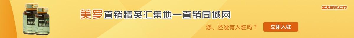 中国最大最专业的美罗直销平台