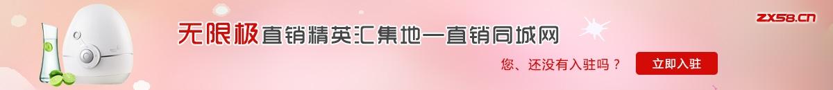 中国最大最专业的无限极直销平台