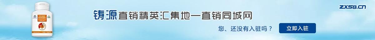中国最大最专业的铸源直销平台