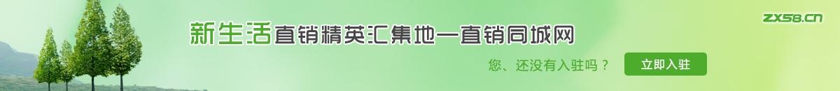 中国最大最专业的新生活直销平台