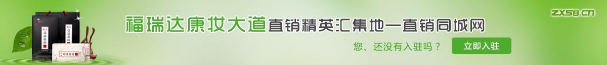 中国最大最专业的康妆大道直销平台
