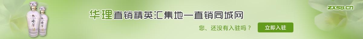 中国最大最专业的华理直销平台