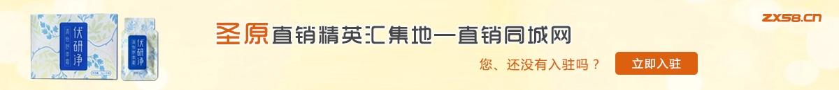 中国最大最专业的圣原直销平台