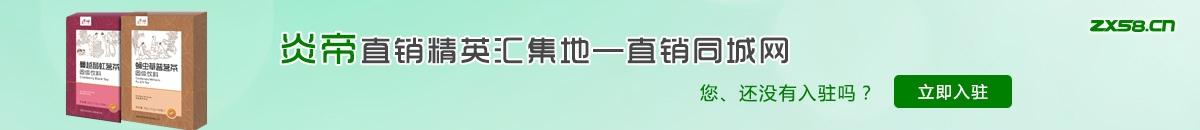 中国最大最专业的炎帝生物直销平台