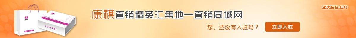 中国最大最专业的康祺直销平台
