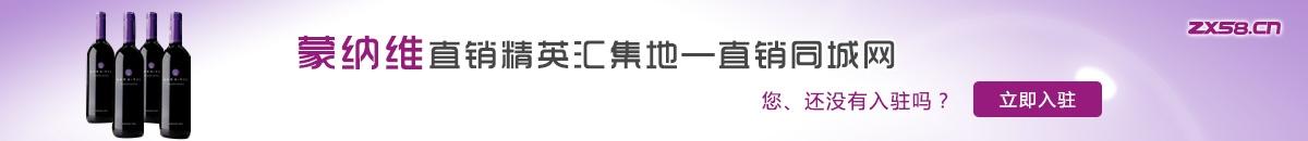 中国最大最专业的蒙纳维直销平台