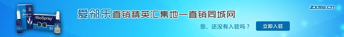 中国最大最专业的爱邻乐直销平台