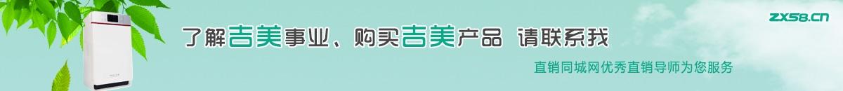 哈尔滨吉美直销导师尽在直销同城网