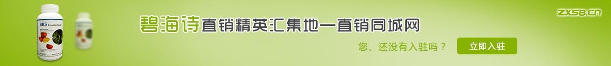 中国最大最专业的碧海诗直销平台