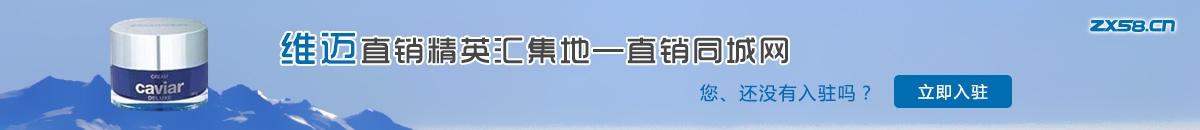 中国最大最专业的维迈直销平台