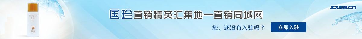 中国最大最专业的国珍直销平台