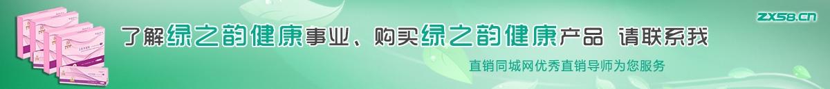 苏州绿之韵健康直销导师尽在直销同城网