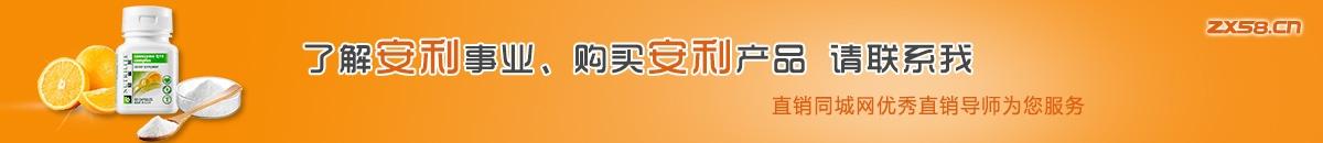 深圳安利直销导师尽在直销同城网