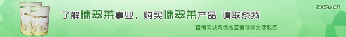朝阳慷翠莱直销导师尽在直销同城网