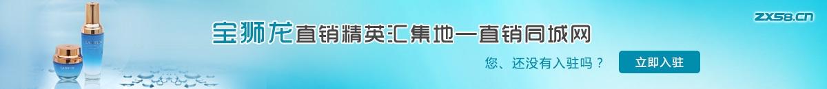 中国最大最专业的宝狮龙直销平台