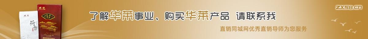 潍坊华莱直销导师尽在直销同城网