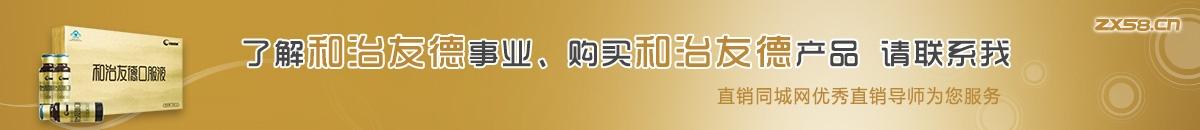 深圳和治友德直销导师尽在直销同城网