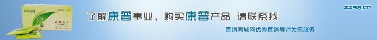 中国最大最专业的康普直销平台