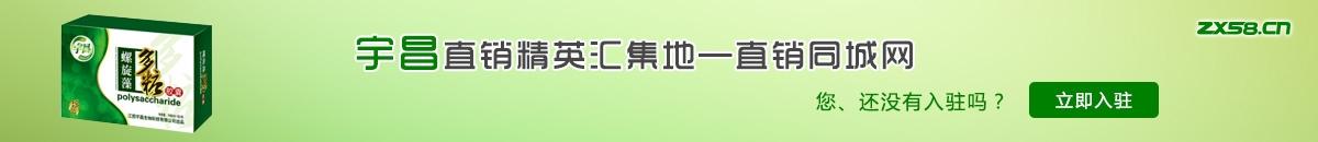 中国最大最专业的宇昌直销平台