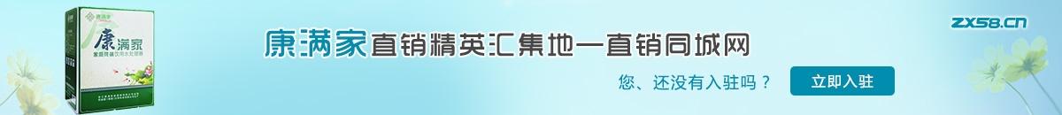 中国最大最专业的康满家直销平台