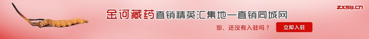 中国最大最专业的金诃藏药直销平台