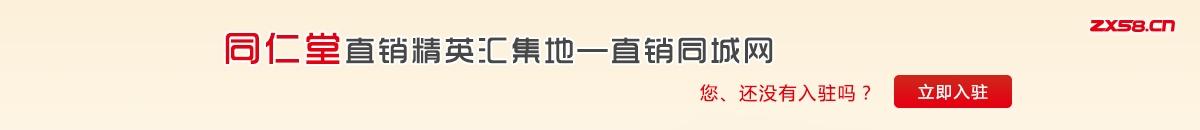 中国最大最专业的同仁堂直销平台