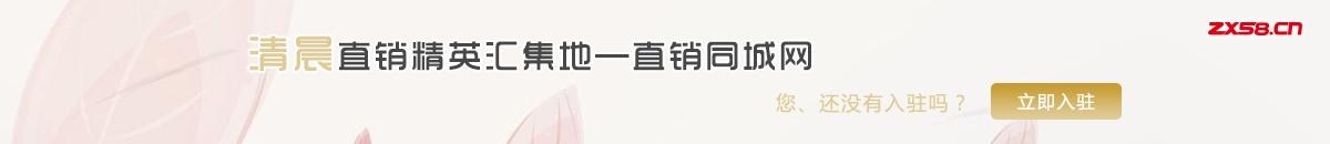 中国最大最专业的清晨直销平台