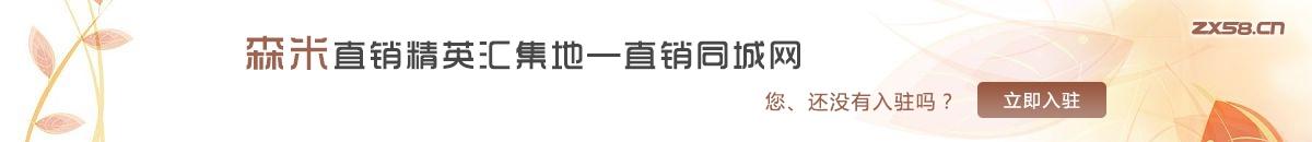 中国最大最专业的森米直销平台