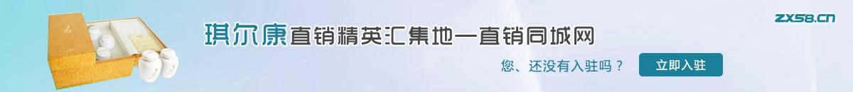 中国最大最专业的琪尔康直销平台