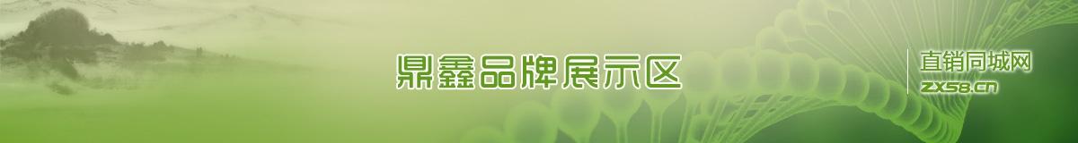 鼎鑫直销平台
