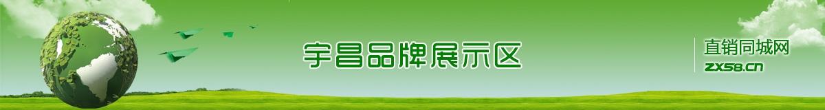 宇昌直销平台