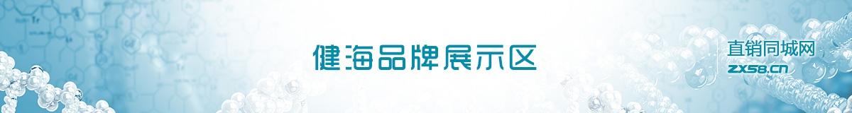 健海直销平台
